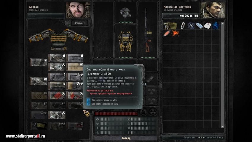 Lex Addon for Stalker COP